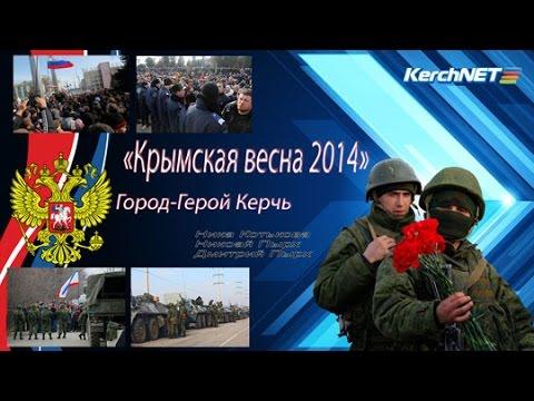 Керчь: «Крымская весна».