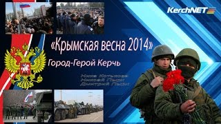 Керчь: «Крымская весна». Как это было