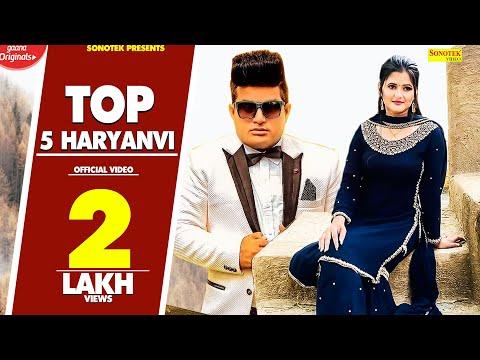 Top 5 Haryanvi Dj Songs Of This Month || Anjali Raghav , Raju Punjabi , Sapna Chaudhary || Sonotek
