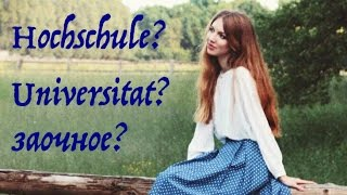 Типы немецких ВУЗов: куда ЛЕГЧЕ поступить