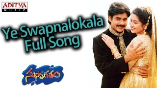 Ye Swapnalokala Full Song ll Suswagatham Movie ll  Pawan Kalyan, Devayani