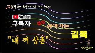 """[유튜브구독자] 잠시 쉬어가는 길목:문학과 음악이 만나는 영상 #4 """"내 꺼 삼촌"""""""