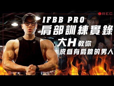 大H | IFBB PRO 肩部訓練實錄 大H教你成為有肩膀的男人