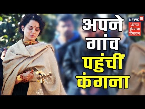 Bollywood Actress Kangana Ranaut Visits Her Ancestral Village