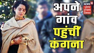 Bollywood Actress Kangana Ranaut Visits Her Ancestral Village