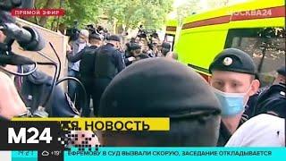 Ефремова госпитализировали из здания суда - Москва 24