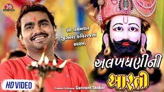 Alakhdhani Ni Aarti - Jignesh Kaviraj - HD Video - Ramdevpir Ni Aarti