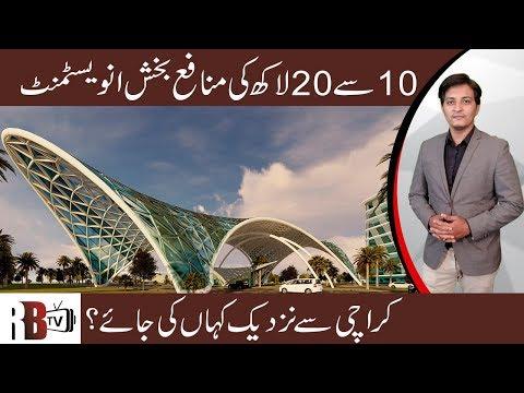 where to invest 10 -15 lac near karachi? | The Legal Class |