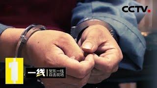 《一线》橘园之殇:小女孩遇害 生前可能被侵害过 且被灌入大量农药 20190519 | CCTV社会与法