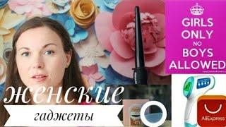 Женские Штучки с АЛИЭКСПРЕСС Полезные Гаджеты Часть 2