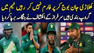 Sarfraz Ahmed Angry on Pakistani Players After Bad perfomence of Pakistan Team in World Cup 2019