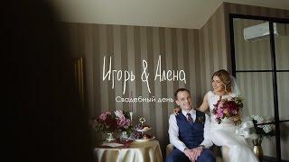 Игорь ♥ Алена \\ свадебная видеосъемка: Краснодар, Сочи