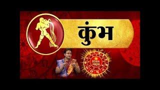 Daily Horoscopes | काय आहे तुमचं आजचं राशीभविष्य? | रास कुंभ | 19 मे 2019 | दिवस माझा | ABP Majha