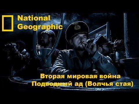Вторая мировая война: подводный ад (Волчья стая)  National Geographic