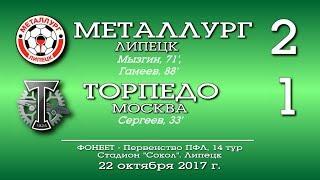 Строгино Металлург Липецк Прогнозы На Матч 29 Июля 2018