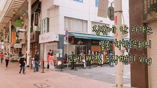 [Vlog] 일본 브이로그 - 온라인 한인마트(서울시장…