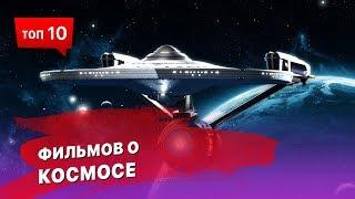 Топ 10 фильмов о космосе