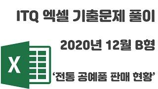 2020년 12월 B형 통합_ITQ 엑셀 '전통 공예품…