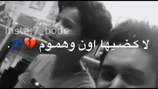 صوت طفل ابهر مشاهدين  الايتوب شاهد💔،بصوت الطفل العراقي ادهم !!!!