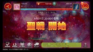 【実況】聖闘士星矢ゾディアックブレイブ【天涯比隣8月31日】
