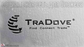 TraDove ICO! TraDove Глобальная социальная сеть B2B бизнес для бизнеса!