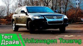 Обзор Фольксваген Туарег, стоит ли покупать Volkswagen Touareg 2,5