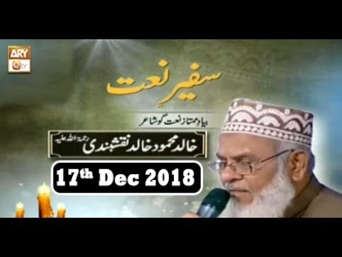 Safeer e Naat - 17th December 2018 - ARY Qtv