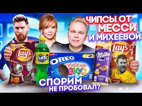 Чипсы Lays от Месси и Михеевой / Новинки, которые ты еще НЕ ПРОБОВАЛ / MILKA Банан, OREO Карамель