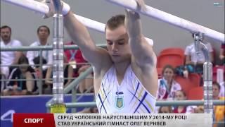 Найуспішніщі українські спортсмени