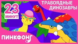 Анкилозавр и другие песни | Специальные травоядные динозавры | +Сборники | Пинкфонг Песни для Детей