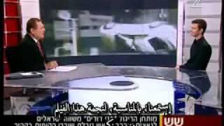 ولاد العم - التليفزيون الإسرائيلي - مترجم