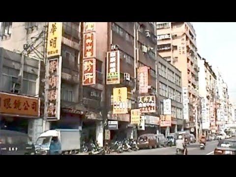 1995年の台北 Taipei 1995 - You...