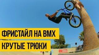 НЕОБЫЧНЫЕ ТРЮКИ НА BMX  ★ Экспериментальный фристайл на ВМХ