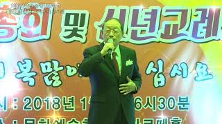 가수권영웅/추억의대관령 (사)한국연예협회서대구지회신년교례회