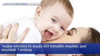 2017թ․առաջին կիսամյակի ամենատարածված անունները Հայաստանում