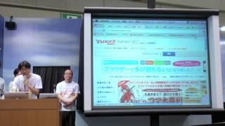 新装「Yahoo! ブックストア」舞台裏を大公開! 5/5 第16回国際電子出版EXPO