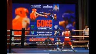 Прямая трансляция Бокс Первенство ДФО финал РИА Биробиджан