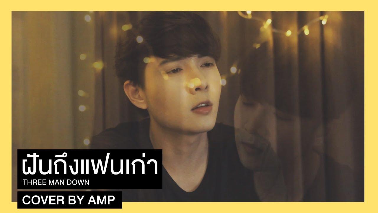 ฝันถึงแฟนเก่า - Three Man Down | cover by AMP