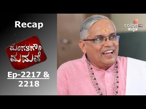 Mangala Gowri Maduve - Episode -2217 & 2218 - Recap - ಮಂಗಳಗೌರಿ ಮದುವೆ