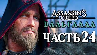Assassin's Creed Valhalla [Вальгалла] ➤ Прохождение [4K] — Часть 24: МАГИСТР АССАСИН УБИВАЕТ ЦЕЛИ