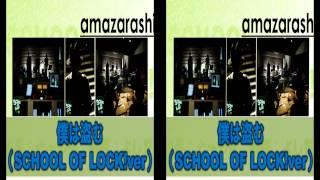 ?amazarashi 僕は盗む[SCHOOL OF LOCK!ver.] (Live@SCH?L OF LOCK!) 2013.4.11