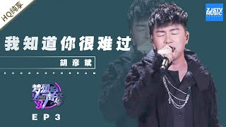 [ 纯享 ]胡彦斌《我知道你很难过》《梦想的声音3》EP3 20181109 /浙江卫视官方音乐HD/ thumbnail