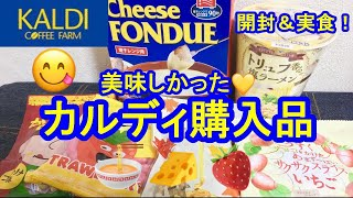 【カルディ】購入品紹介♡美味しかった6商品【おすすめ】【KALDI】【リピートさせていた