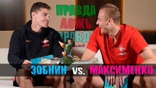 Правда или ложь Зобнин VS Максименко