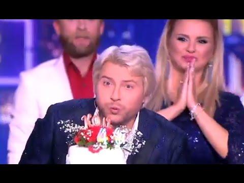 Поздравляем Николая Баскова с днем рождения! Трейлер