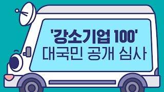 '강소기업 100' 대국민 공개 심사···공정성·투명성