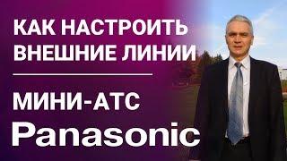 Налаштування зовнішніх ліній в міні-АТС Panasonic KX-HTS824RU