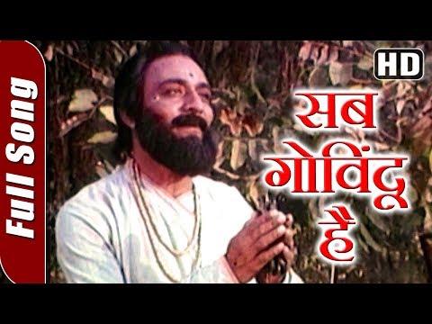 Sab Govindu Hai (HD) -  सब गोविंदू है | Sant Namdev Song | Padmakar Govaikar  | Suresh Wadkar
