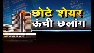 छोटे शेयर ऊंची छलांग | Smallcap Winners | CNBC Awaaz