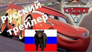 Трейлер Тачки 3/Русский трейлер/Пародия/АНТИ трейлер